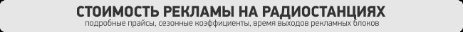 Радио_КСтоимость